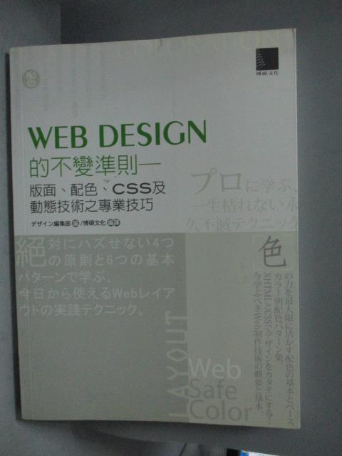 ~書寶 書T9/ _YGP~Web Design 的不變準則~版面、配色、CSS 及動態技術之 技巧_Design