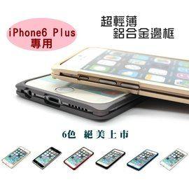 3色全新上市 UptionTek Miyabi iPhone 6 Plus 5.5吋 IP305 雙L 流線型 頂級鋁合金保護框 邊框 手機殼