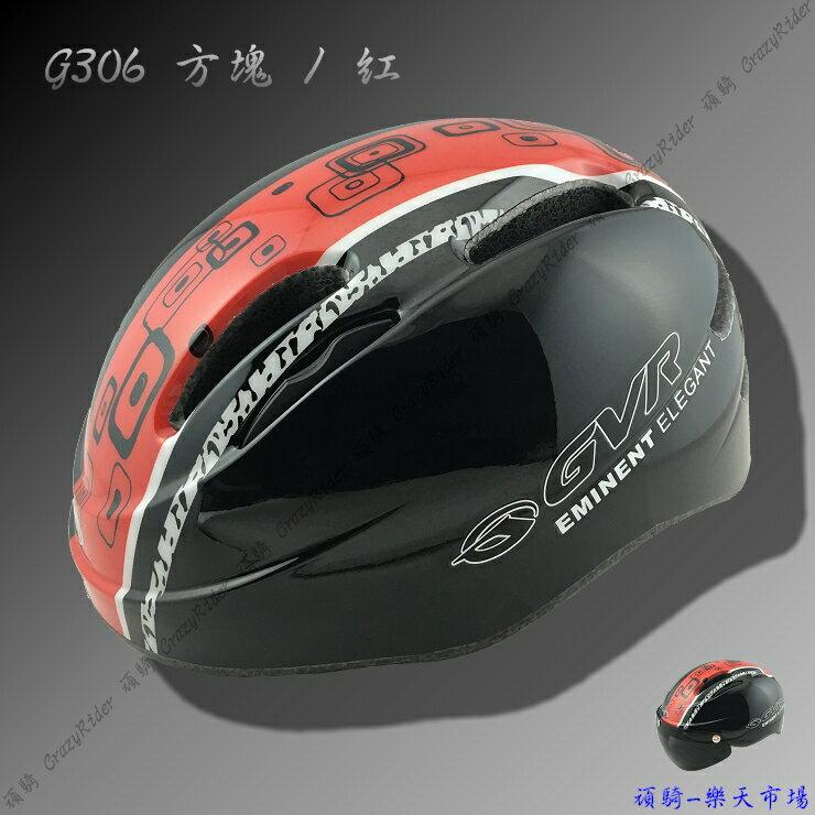 【頑騎】免運費【GVR】獨家專利 磁吸式自行車空力帽 G306 焦點系列-方塊-紅色 1
