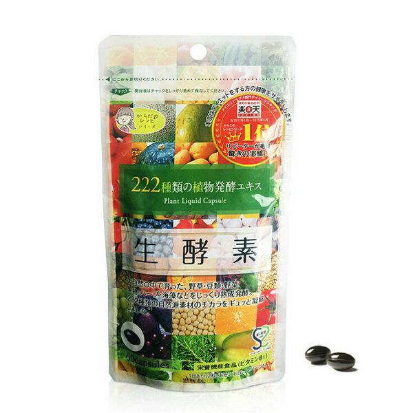 【小資屋】日本樂天GypsophilA生酵素222種蔬果酵素濃縮膠囊60粒效期2020.7