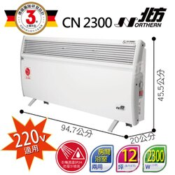 NORTHERN 北方第二代對流式電暖器 CN2300 房間、浴室兩用 8-12坪適用 220V  CH-2301 CH2301 後續機種 北方電暖器
