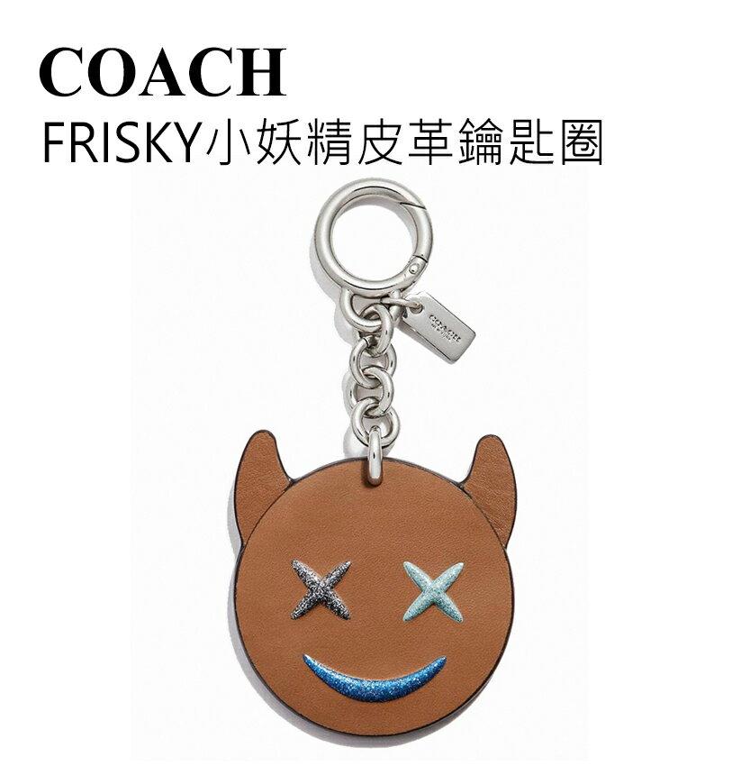 【momi宅便舖】美國 COACH   FRISKY小妖精皮革鑰匙圈