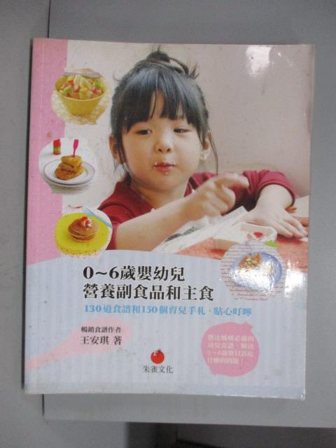 ~書寶 書T7/保健_ZCK~0~6歲嬰幼兒營養副食品和主食_王安琪