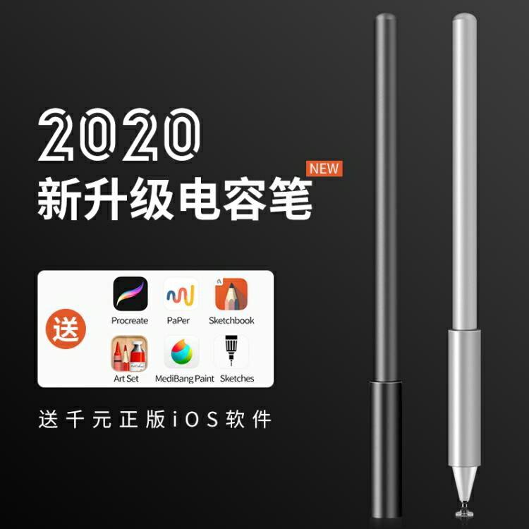 手機觸控筆 電容筆apple pencil觸屏筆華為m6平板ipadmini4手寫筆三星細頭免運 時尚學院
