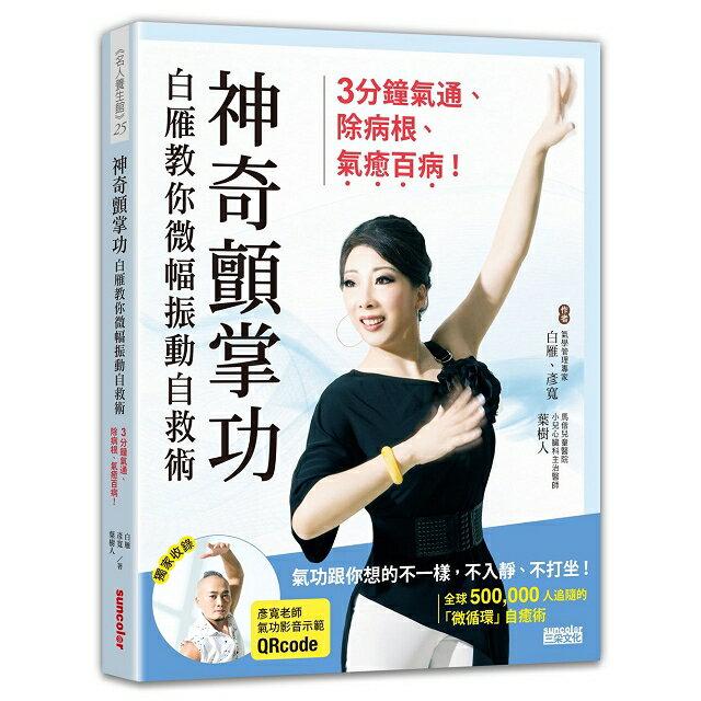 神奇顫掌功:白雁教你微幅振動自救術,3分鐘氣通、除病根、氣癒百病! 1