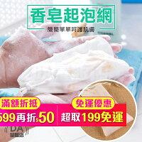 9*10cm 起泡網 香皂網袋 香皂袋 打泡網 起泡袋 潔面網 網皂袋 手工皂網 洗面乳 可掛(V50-1841) 0