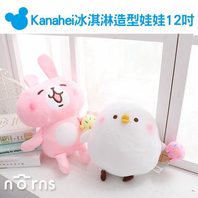 NORNS【Kanahei冰淇淋造型娃娃12吋】正版卡娜赫拉小雞P助兔兔 玩具抱枕 絨毛玩偶