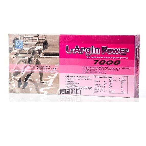 德國進口 L-Argin 欣沛力 精胺酸濃縮補精 20瓶一盒裝(和德藥局)