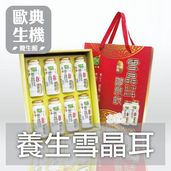 【歐典生機】雪晶耳膠原飲 8瓶/盒*1 免運,採用農試所特殊品種雪晶耳製做,添加冰糖增添風味,富有植物性膠原蛋白、纖維質
