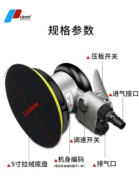 5寸氣動打磨機汽車打蠟拋光工具磨光干磨機膩子磨頭氣磨機LX 上新