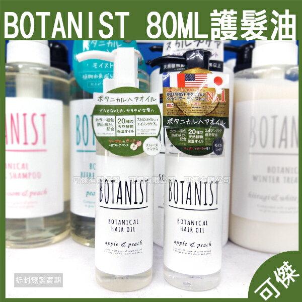 可傑BOTANIST沙龍級90%天然植物成份護髮油免沖洗黑蓋白蓋兩款可選80ml日本樂天熱銷第一!