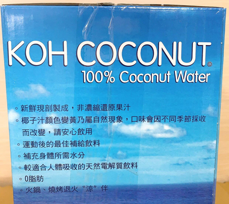 好市多 KOH 純椰子汁 一箱 6入 椰子水 降火 限宅配 2
