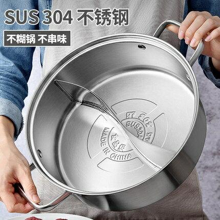 鴛鴦鍋 不鏽鋼電磁爐專用加厚大容量火鍋家用湯鍋清湯火鍋爐具