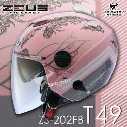 ZEUS安全帽 ZS-202FB T49 淺粉紅銀 內藏墨鏡 內鏡 半罩帽 3/4罩 內襯可拆 耀瑪騎士機車部品