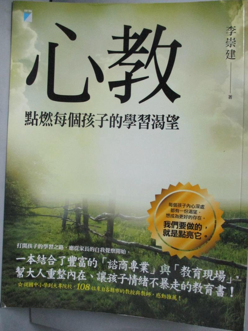 【書寶 書T1/親子_IPA】心教-點燃每個孩子的學習渴望_李崇建