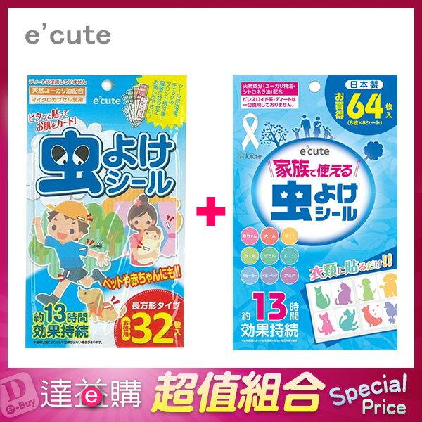 [防蚊大作戰]ecute日本製超可愛防蚊貼片32枚+64枚
