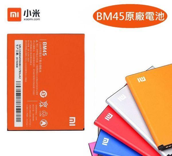 小米 Xiaomi 盒裝 BM45 BM-45【原廠電池】紅米NOTE2【小米原廠公司貨】