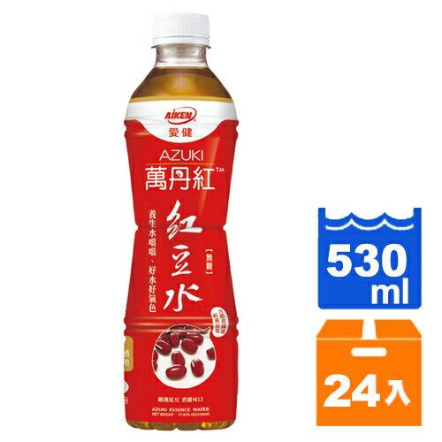 【免運】愛健 萬丹紅 紅豆水 530ml (24入) / 箱 0