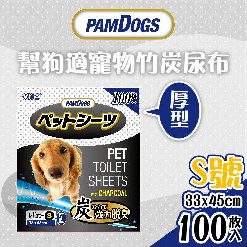 +貓狗樂園+PAMDOGS|幫狗適。竹炭加厚型尿布。S。33x45cm。100入|另有8包免運組