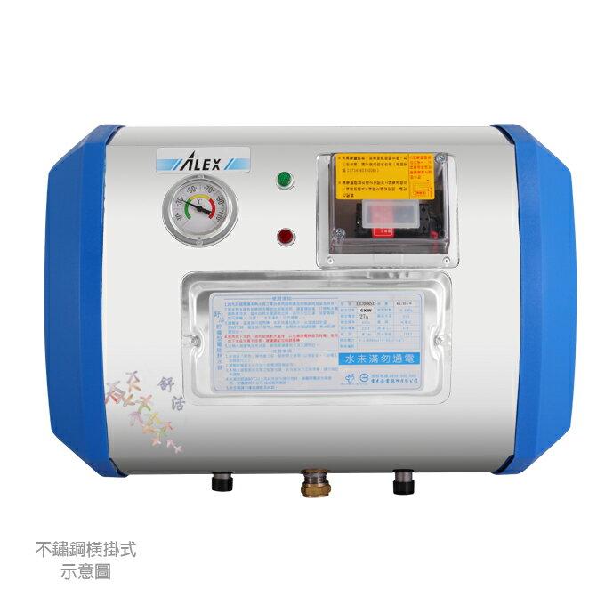 電光不鏽鋼橫掛式 貯備型電能熱水器44L/EH7012FSTN