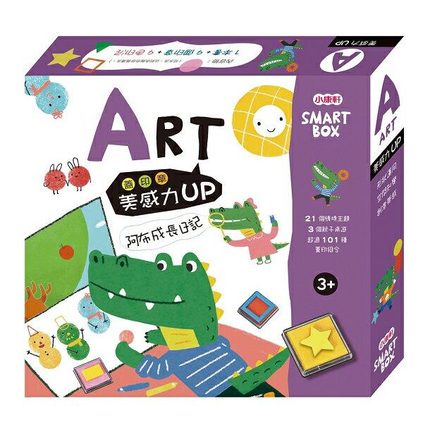 【小康軒多元學習教具】SMART BOX 美感力遊戲盒:阿布成長日記 6900000024