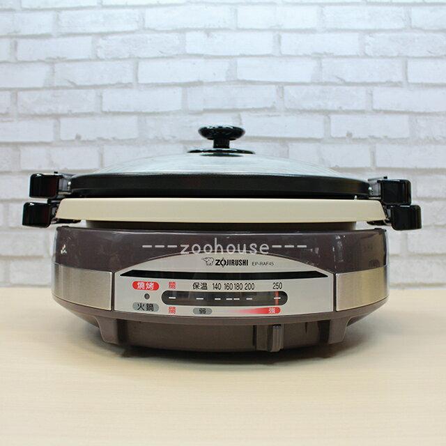 【象印】鐵板萬用鍋5.3公升 EP-RAF45