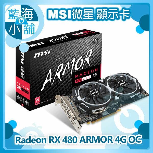 MSI 微星 Radeon RX 480 ARMOR 4G OC 顯示卡 ◤全新北極星 絕佳VR遊戲體驗◢