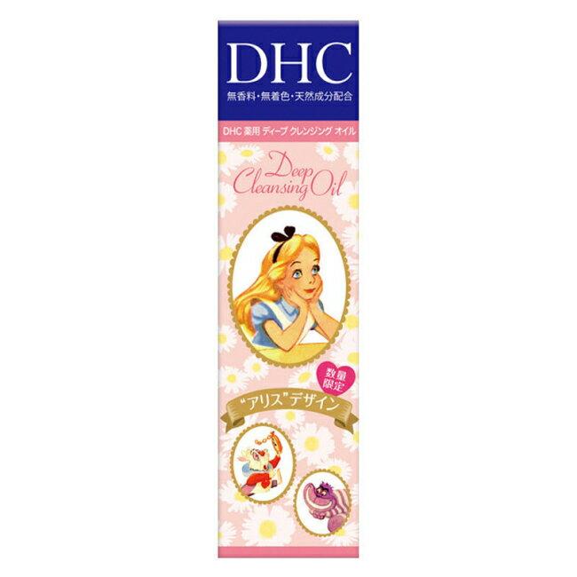 日本 DHC 深層卸妝油 愛麗絲限量版  70ml 粉瓶  *夏日微風*