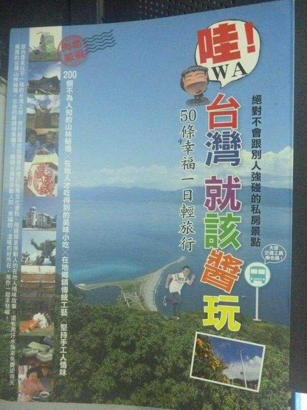 【書寶二手書T6/旅遊_QIJ】哇!!台灣就該醬玩-50條幸福一日輕旅行_肉魯