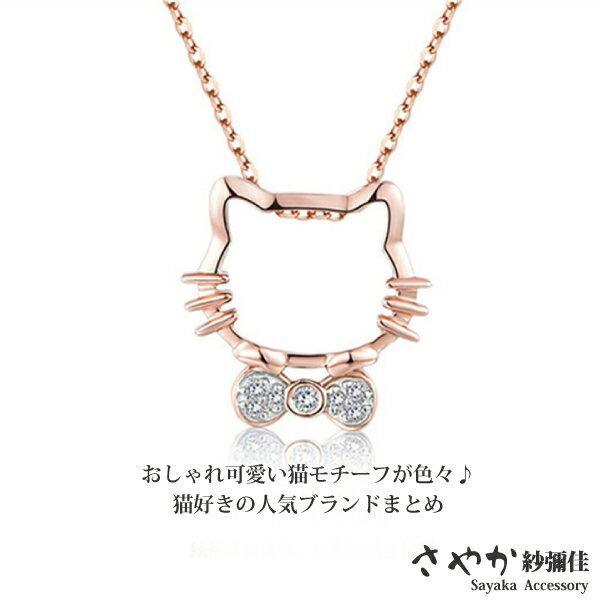 【Sayaka紗彌佳】鏤空可愛KITTY鑲鑽銀項鍊