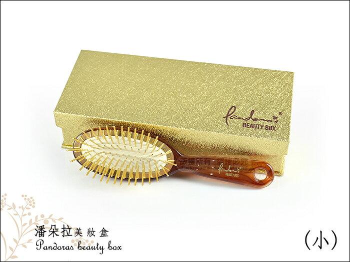 快樂屋♪ 【潘朵拉的美妝盒】二代 Beauty Box (小)黃金梳 健髮梳 氣墊梳 梳子 附保證書 原廠保固一年