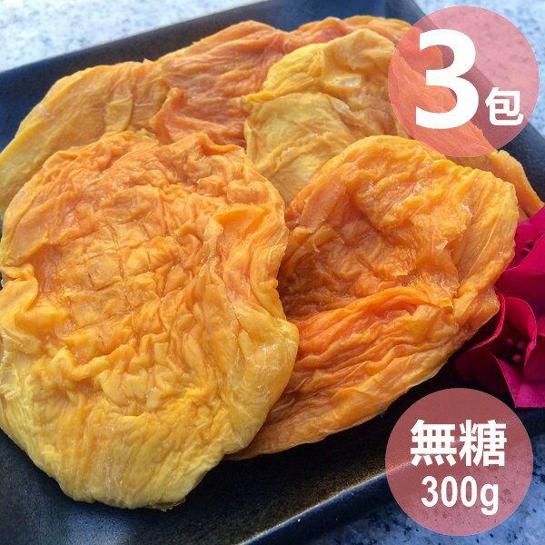 健康無糖愛文芒果乾300g★3包