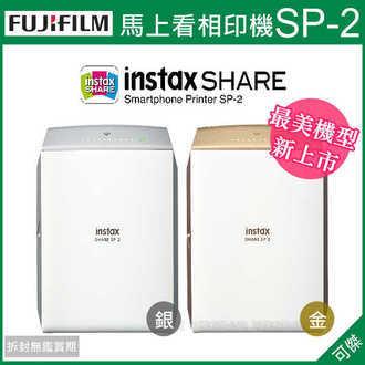 可傑 Fujifilm 富士 instax SHARE SP-2 SP2 馬上看印相機  相印機  公司貨 【送空白底片一捲】免運