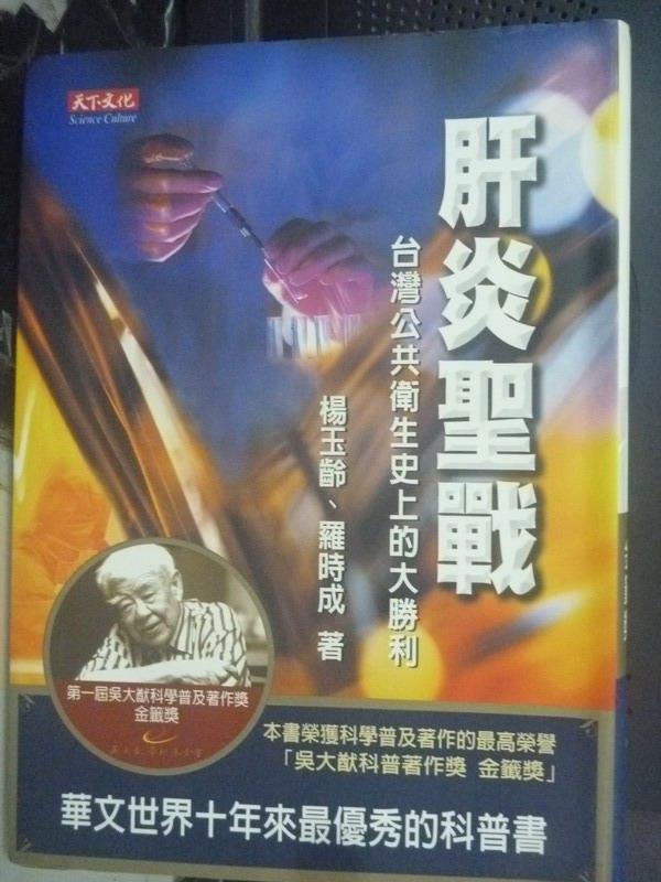 【書寶二手書T7/醫療_IPZ】肝炎聖戰_楊玉齡,羅時成