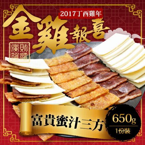 補貨中。年貨大街【台北濱江】富有家鄉味的蜜汁火腿,道地的外省口味~富貴蜜汁三方650g/包