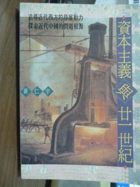 【書寶二手書T7/大學社科_PDC】資本主義與21世紀_黃仁宇