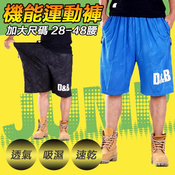 【CS衣舖】加大尺碼28-48腰吸濕排汗極度快乾舒適吸汗機能伸縮腰圍運動短褲2832
