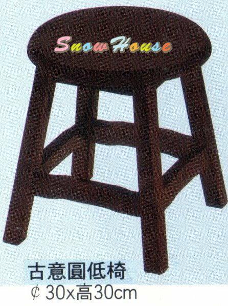 ╭☆雪之屋居家生活館☆╯P647-03 古意圓低椅/餐椅/木製/古色古香