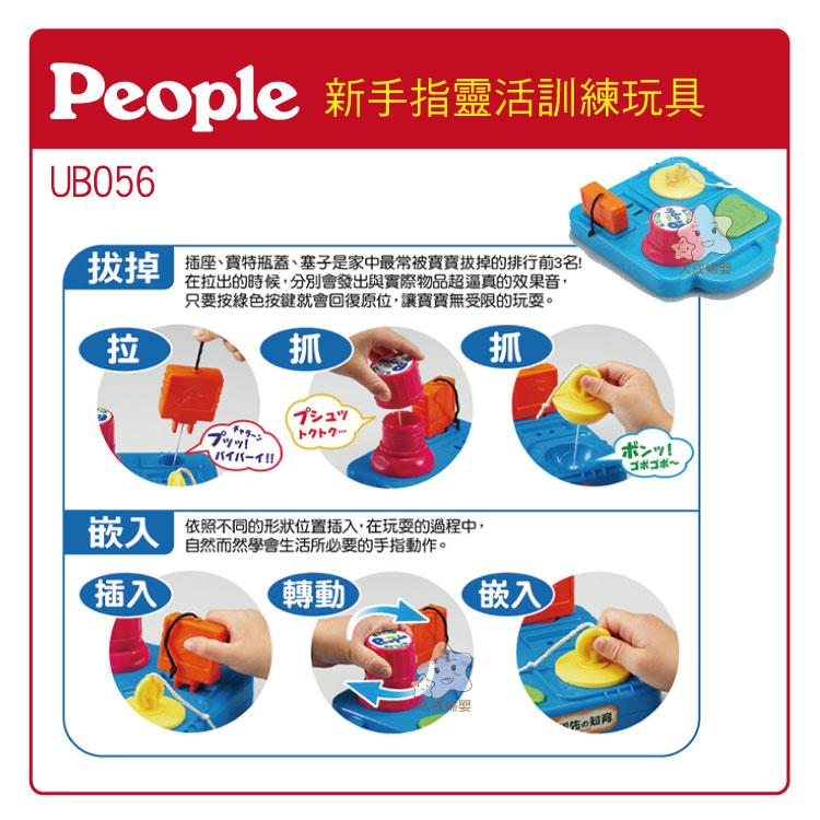 【大成婦嬰】日本 People☆手指知育玩具系列-新手指靈活訓練玩具UB056 d5 2