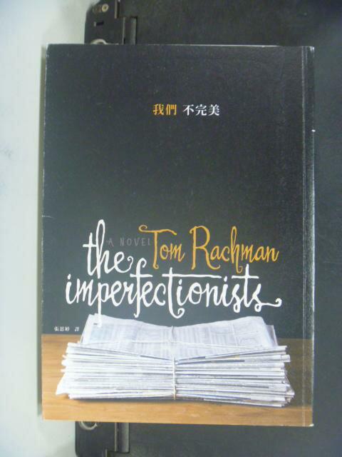 ~書寶 書T3/翻譯小說_GCL~我們不完美_ 300_湯姆‧瑞奇曼