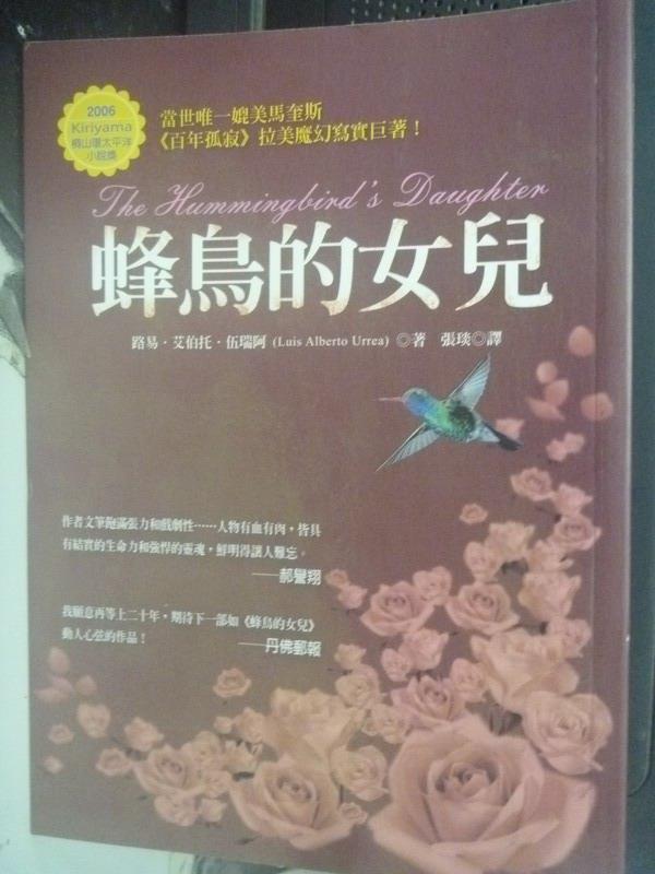 【書寶二手書T9/翻譯小說_LNK】蜂鳥的女兒_路易.艾伯托.伍瑞阿 , 張琰