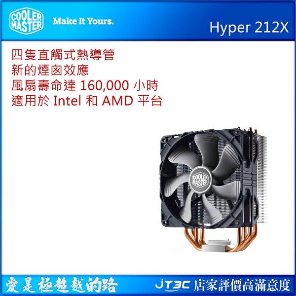 【滿3千15%回饋】CoolerMaster酷馬Hyper212TurboFDB風扇-RR-212X-20PM-A11年保※回饋最高2000點