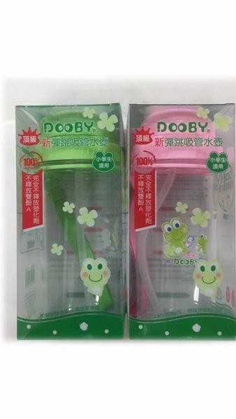 DOOBY大眼蛙 頂級新彈跳吸管水壺500cc (小學生適用) [橘子藥美麗]