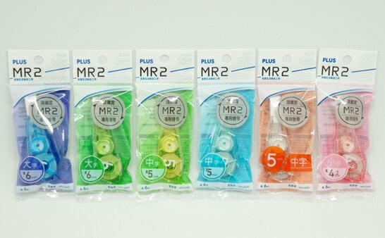 PLUS 新MR2智慧型修正補充內帶(單個)