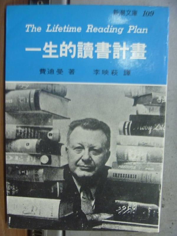 【書寶二手書T2/翻譯小說_MNS】一生的讀書計畫_費迪曼