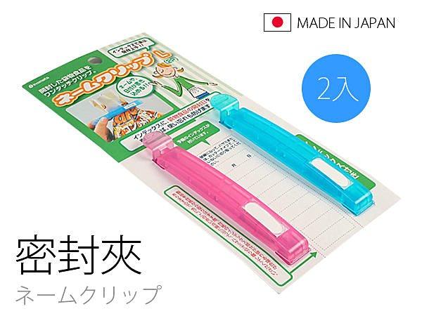 BO雜貨【SV3260】日本製 2入 密封夾 食物封口夾 壓扣式 保鮮夾 零食夾 防潮夾 餅乾夾