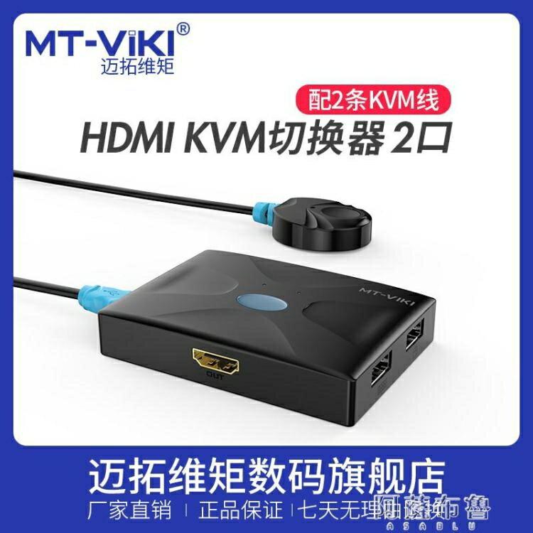 切換器 邁拓維矩kvm切換器2口hdmi高清4k雙電腦共用鍵盤鼠標共享器送原裝kvm線