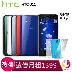 HTC U11 4/64GB 攜碼至遠傳  4G上網 月繳1399【贈 行動電源*1+9H鋼化玻璃保護貼*1+氣墊空壓殼*1】