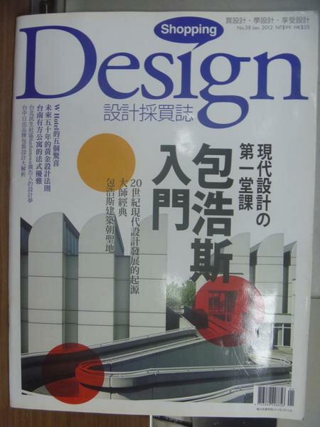 【書寶二手書T1/雜誌期刊_PHJ】設計採買誌_38期_包浩斯入門等