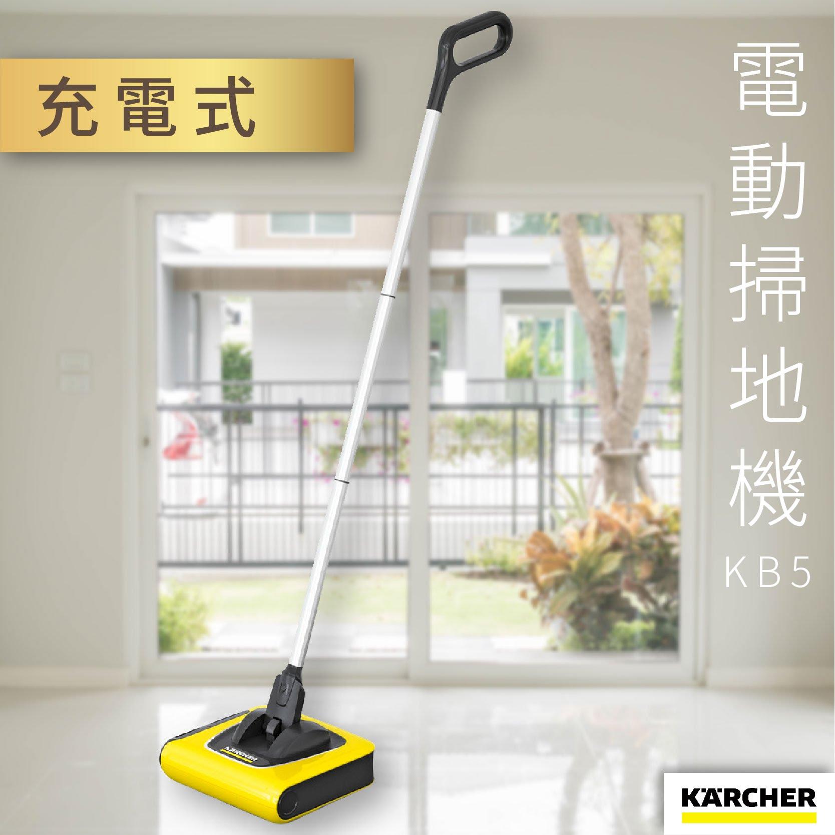 原廠保固【德國凱馳Karcher】KB5 無線電動掃地機 (清潔/打掃/吸地/吸塵器/集塵器/長效充電/輕巧設計)